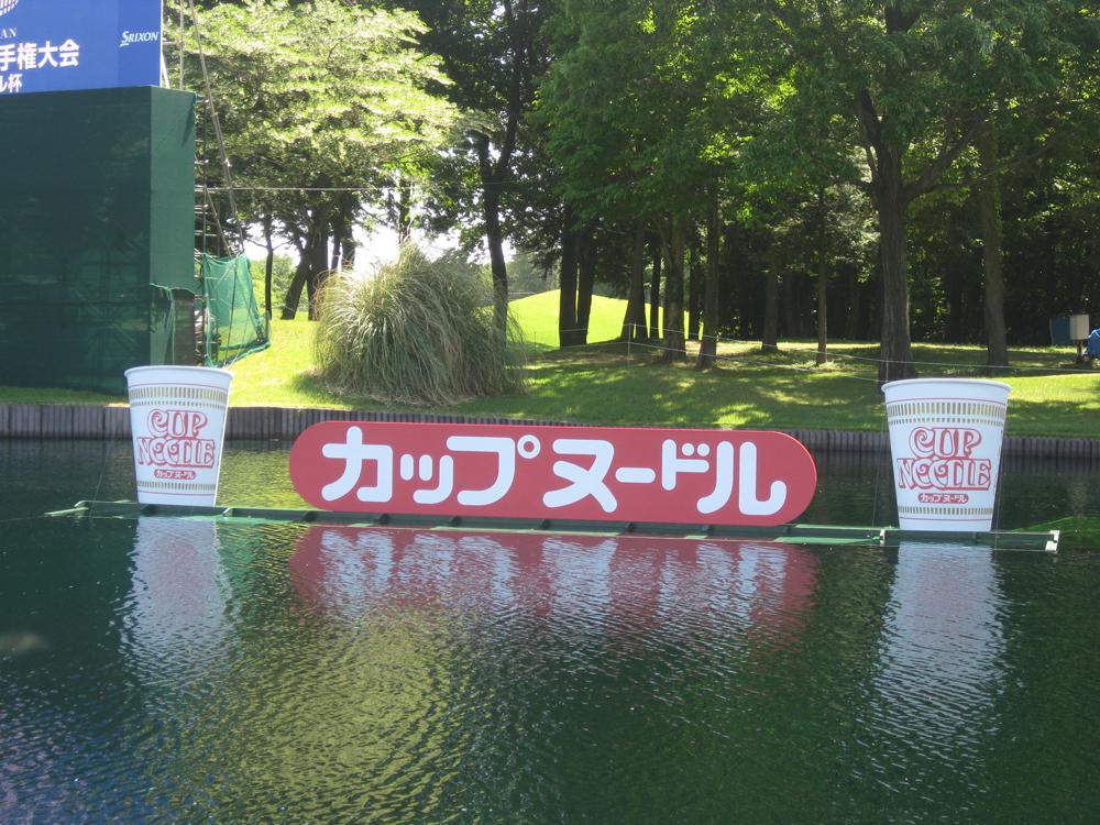 L&Sゴルフアカデミー  イベント協力プロ   遠藤彰  西村匡史プロ  日本プロゴルフ選手権に出場します。