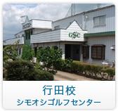 行田校 シモオシゴルフセンター