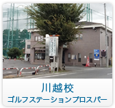 川越校 ゴルフステーションプロスパー
