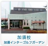 加須校 加須インターゴルフガーデン