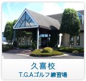 久喜校 T.G.Aゴルフ練習場