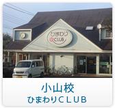 小山校 ひまわりCLUB